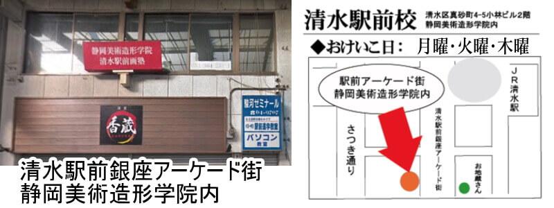 静岡市清水区 プログラミング教室 清水駅前銀座校
