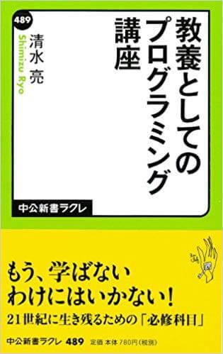 清水区のプログラミング教室 開発者 清水亮書籍