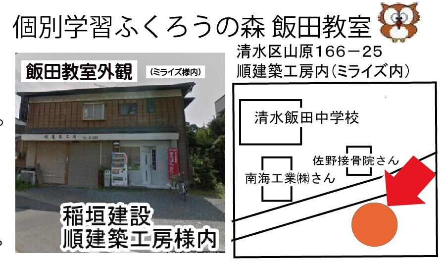飯田教室小学生の部の地図