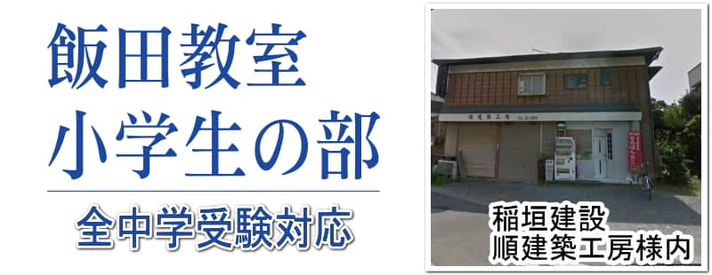 飯田教室小学生の部トップ
