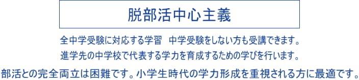 飯田教室小学生の部脱部活中心主義
